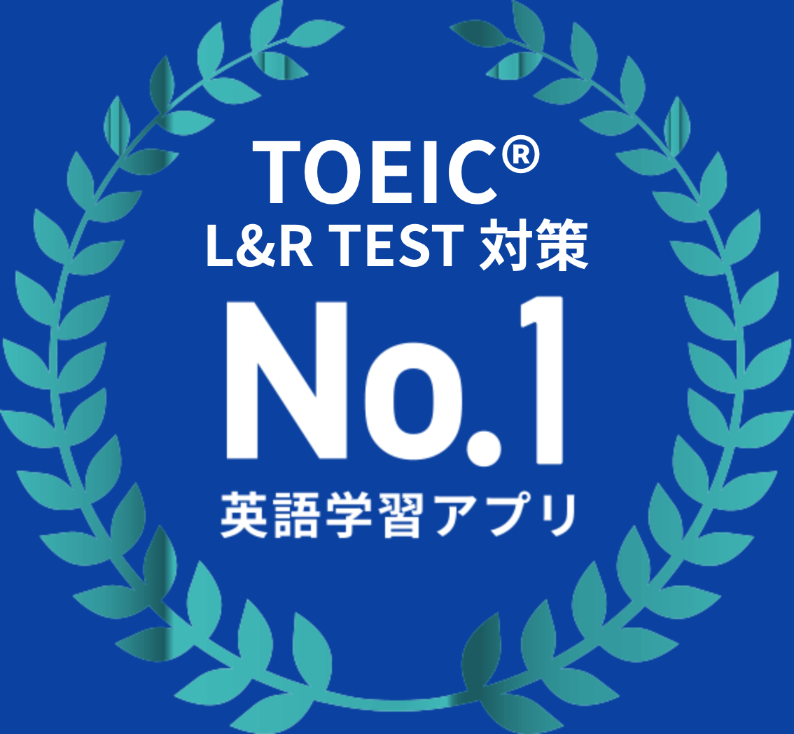 TOEIC対策No.1英語学習アプリ